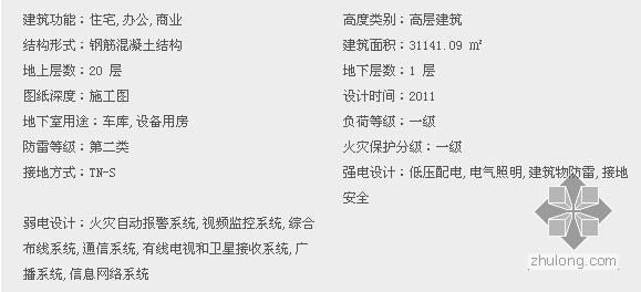 [精品图纸][邯郸]某二十层综合大楼全套电气施工图纸50张