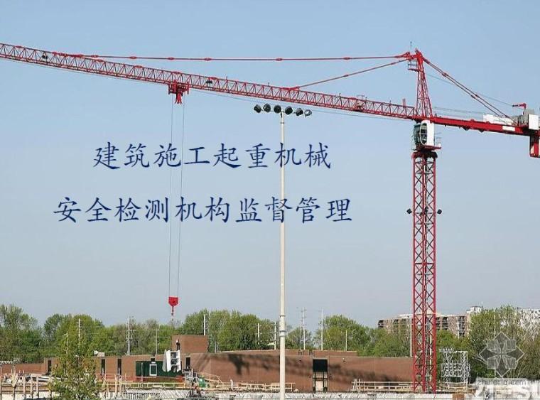 建筑施工起重机械安全检测机构监督管理