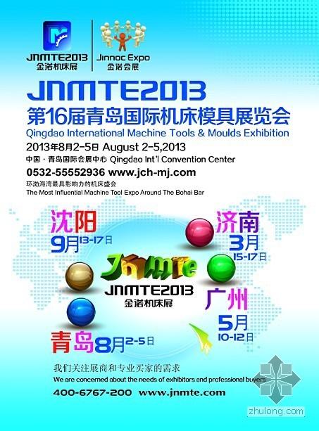 2013年第十六届青岛国际机床模具展览会
