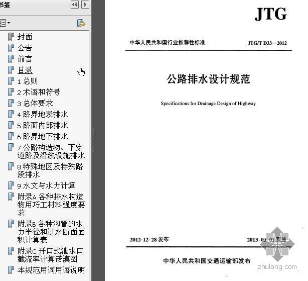 公路排水设计规范JTG/T D33-2012 3月1日实施