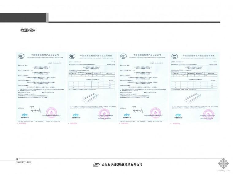 U型玻璃设计应用专刊节点构造