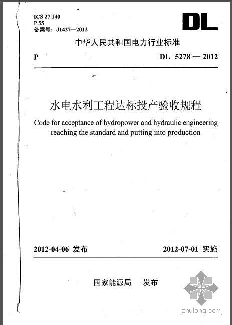 DL 5278-2012 水电水利工程达标投产验收规程