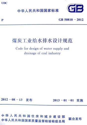 GB 50810-2012 煤炭工业给水排水设计规范