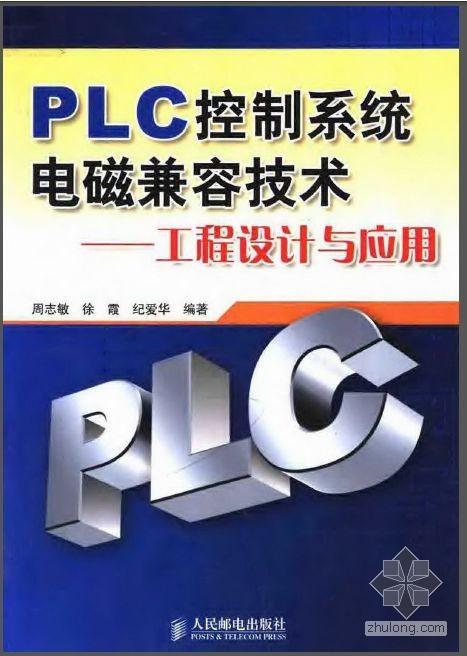 PLC控制系统电磁兼容技术——工程设计与应用 周志敏 2008