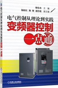 新书介绍:变频器应用一点通(楼下上传了样章)