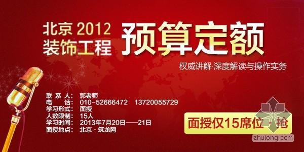 北京2012装饰工程预算定额 面授班招生