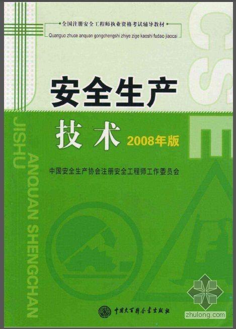 全国注册安全工程师职业资格考试辅导教材-安全生产技术2008版