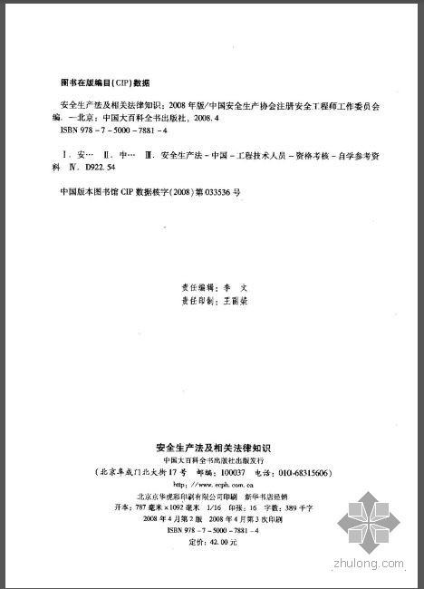 全国注册安全工程师职业资格考试辅导教材-安全生产法及相关法律知识(2008版)