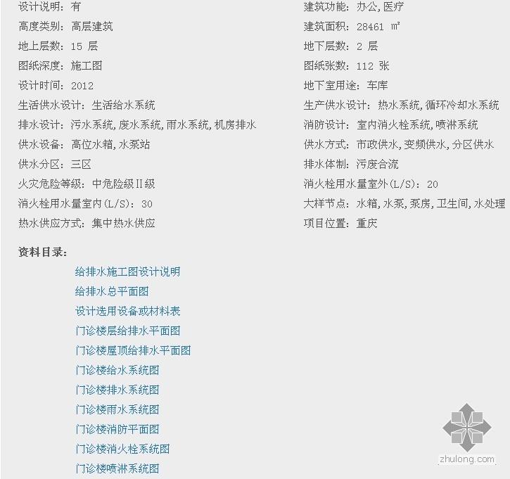 [重庆]某妇幼保健院给排水施工图纸(门诊楼、住院楼、行政楼、)