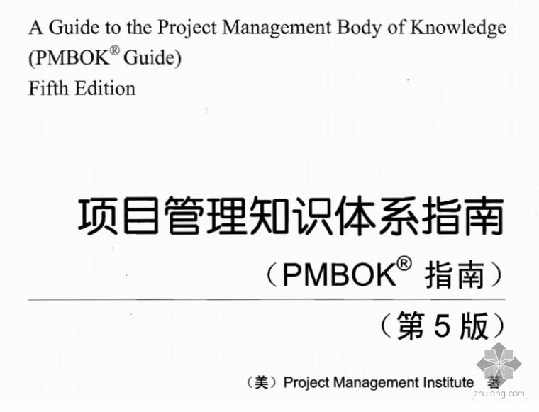 项目管理知识体系指南:PMBOK第五版中文高清扫描版(完整版)