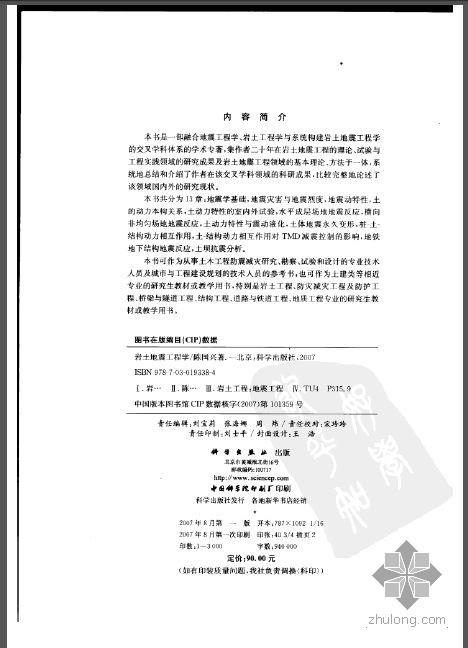 岩土地震工程学 陈国兴