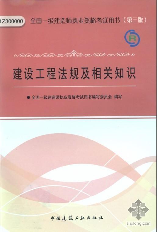 2013版一级建造师考试教材《建设 工程法规与相关知识》