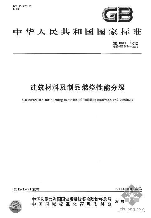 GB 8624-2012 建筑材料及制品燃烧性能分级
