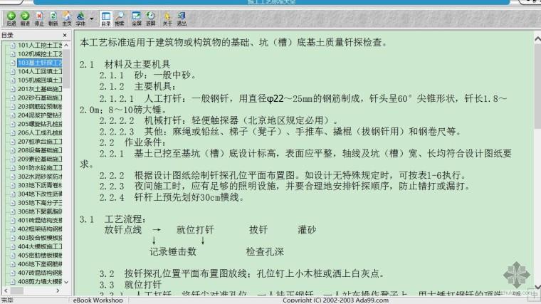 uasb工艺计算软件资料下载-施工工艺标准大全(软件)