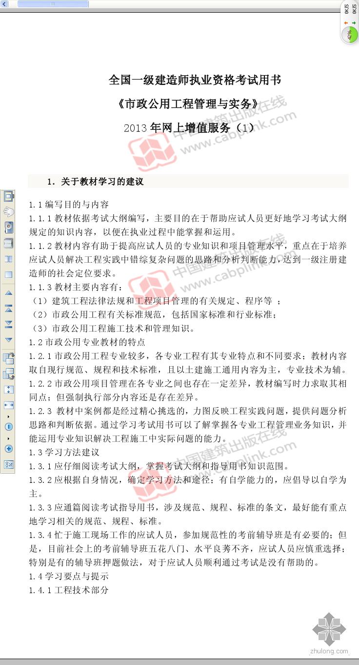 2013一建《市政公用工程管理与实务》网上增值服务(1~5)