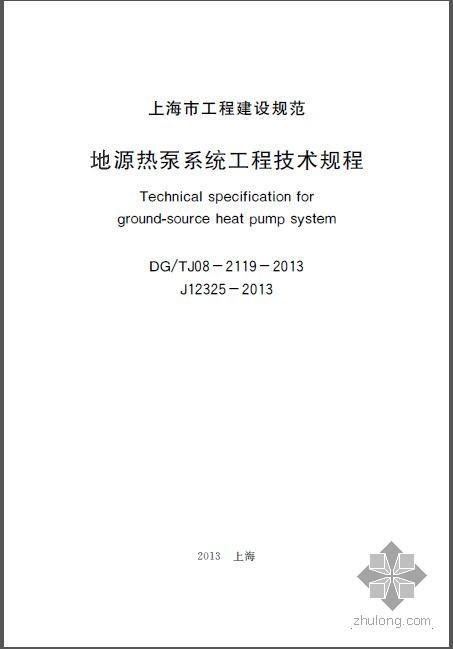 DGTJ08-2119-2013 地源热泵系统工程技术规程