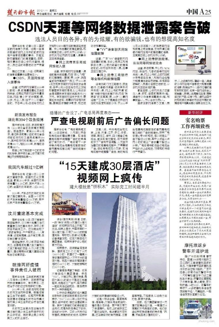 [视频]中国湖南建30层星级酒店15天