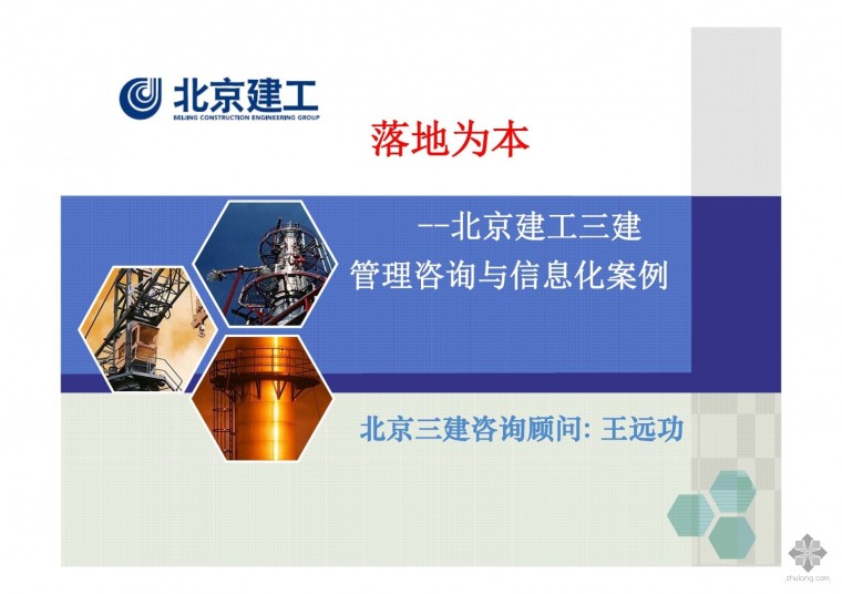 [BIM]北京三建管理咨询与信息化建设案例介绍V6.0(完整版)