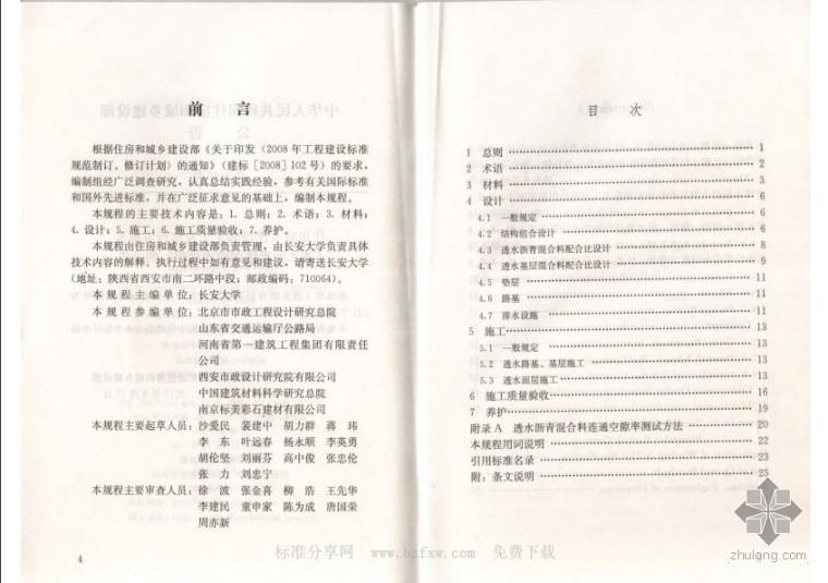 CJJT 190-2012 透水沥青路面技术规程.pdf