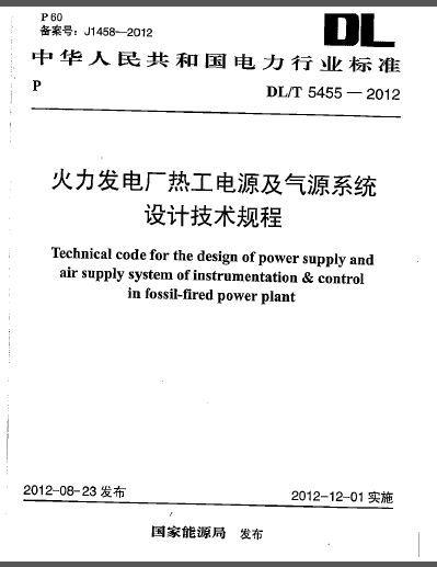 DLT 5455-2012 火力发电厂热工电源及气源系统设计技术规程