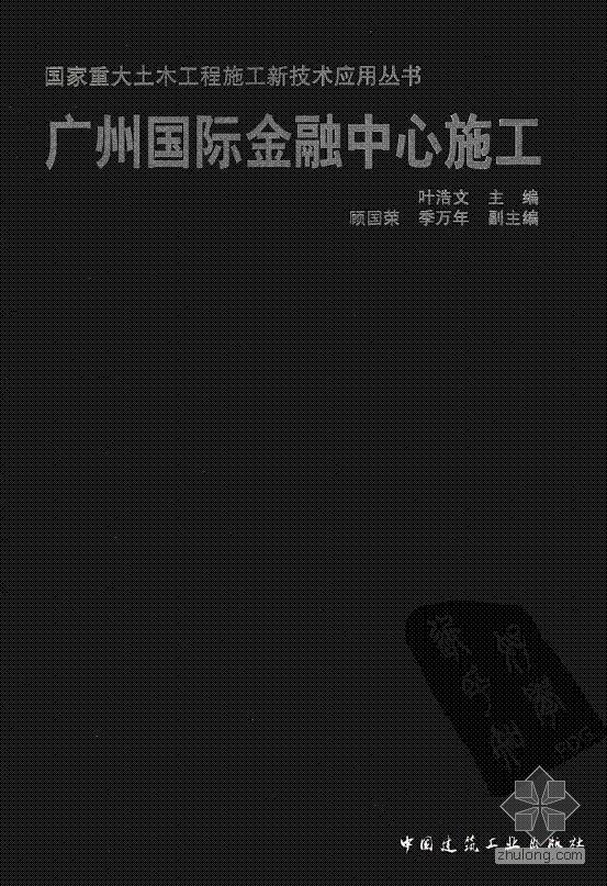 国家重大土木工程施工新技术应用丛书:广州国际金融中心施工