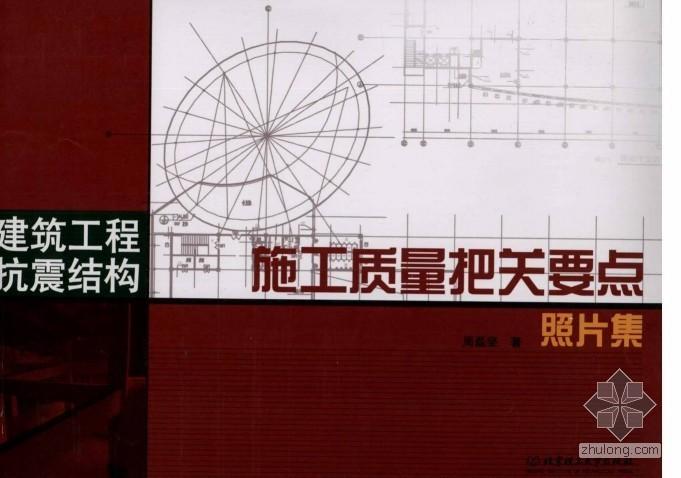[书籍]建筑工程抗震结构施工质量把关要点照片集