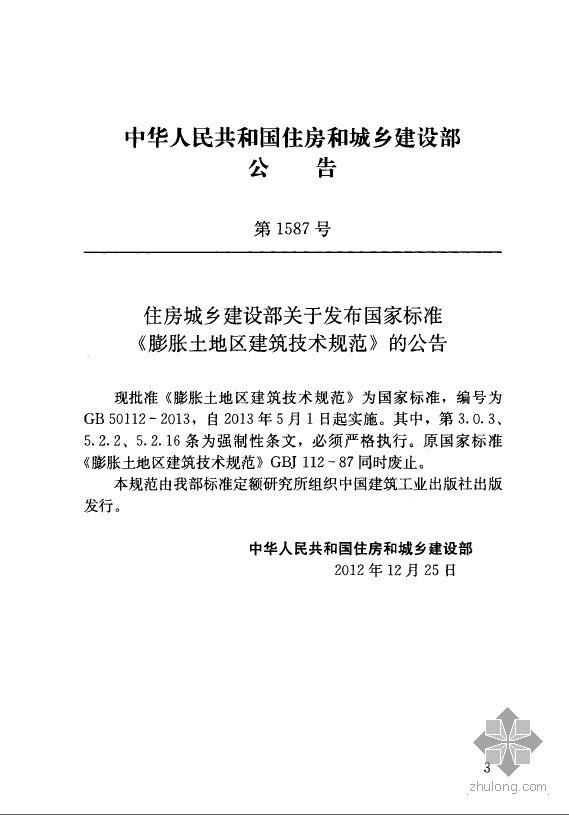 GB 50112-2013 膨胀土地区建筑技术规范.zip