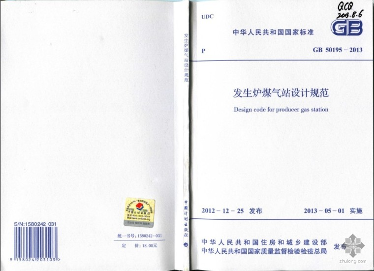 GB 50195-2013 发生炉煤气站设计规范.zip
