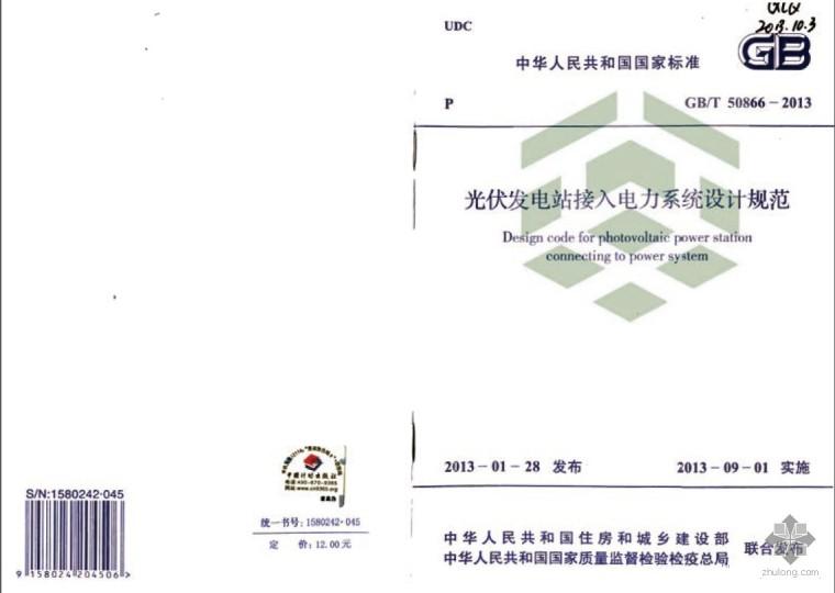 GBT 50866-2013 光伏发电站接入电力系统设计规范.rar