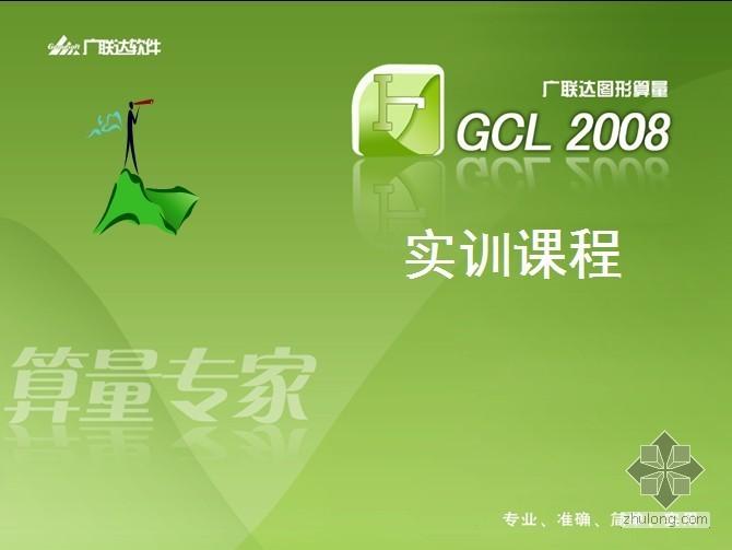 广联达GCL2008学习资料详细教程