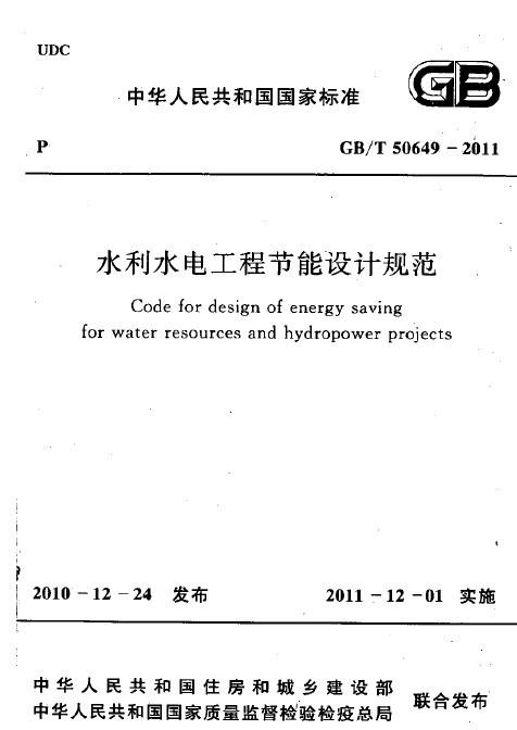 GBT 50649-2011 水利水电工程节能设计规范