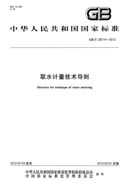 GBT 28714-2012 取水计量技术导则