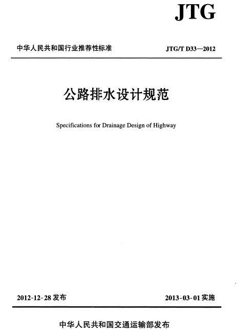 公路排水设计规范JTG/T D33-2012