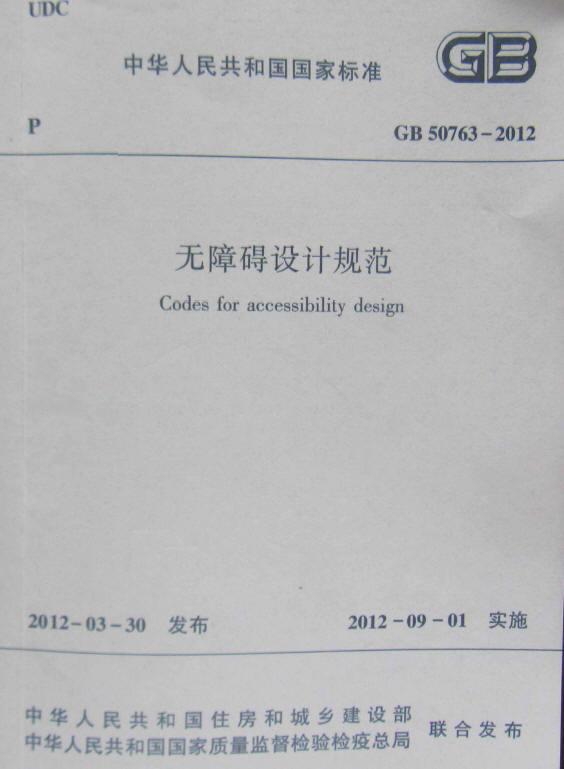 GB50763-2012《城市无障碍设计规范》