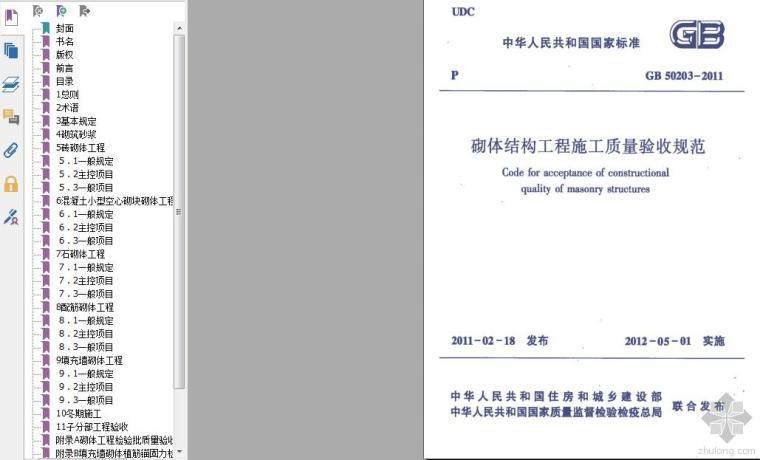 GB50203-2011 砌体结构工程施工质量验收规范+(讲义)