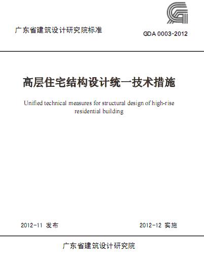 [每日分享]广东省院结构设计技术措施(清晰版)