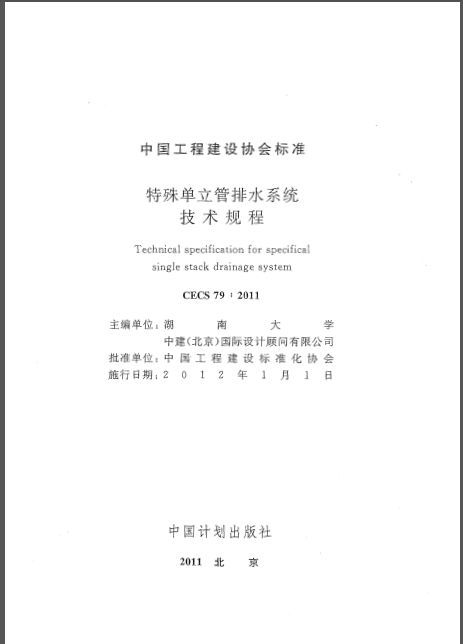 CECS 79-2011 特殊单立管排水系统技术规程.