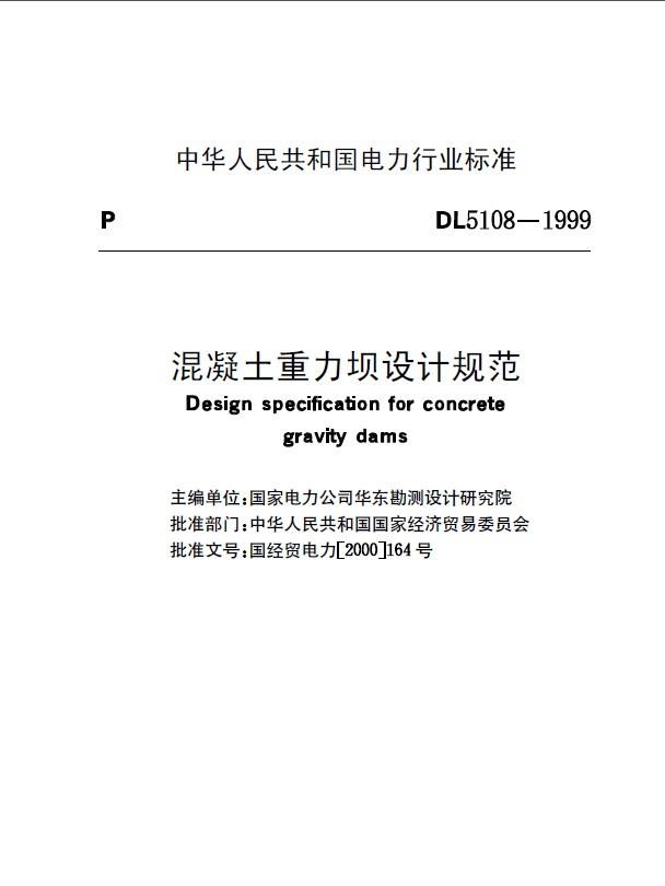 混凝土重力坝设计规范集合汇总朱专贴!