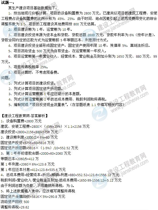 2013年注册造价工程师考试题目及部分答案