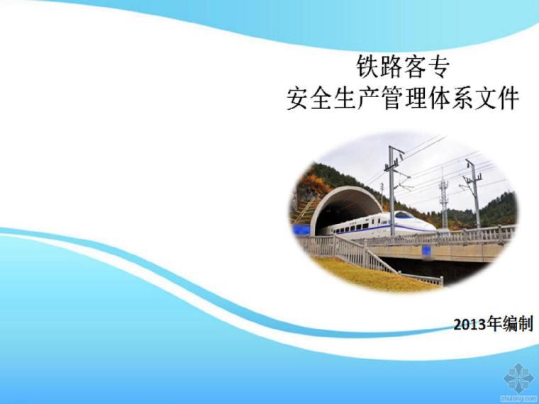 铁路客专安全生产管理体系文件