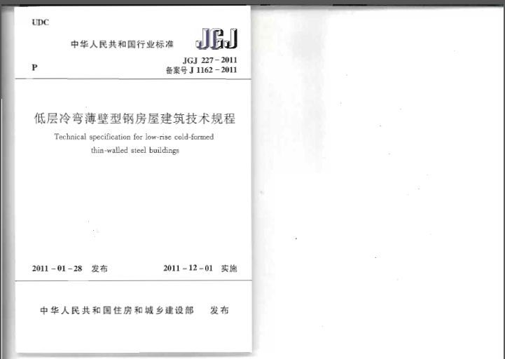 JGJ 227-2011 低层冷弯薄壁型钢房屋建筑技术规程