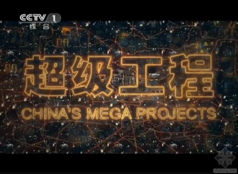 [超级工程]CCTV大型记录片!!