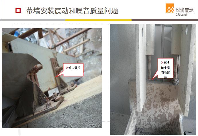 幕墙常见质量通病 分析和预防(详细施工现场图片对比)