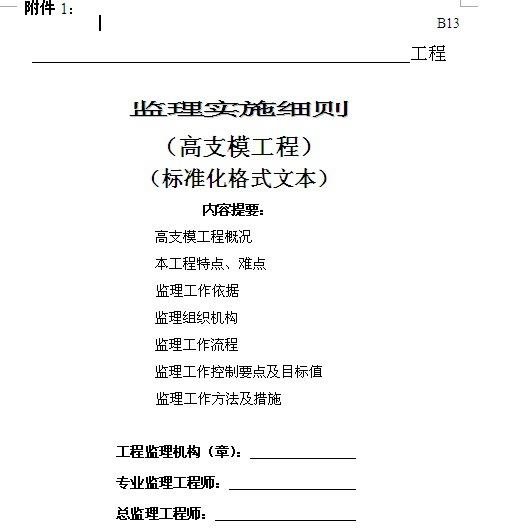 苏建建管〔2013〕266号 高支模、扣件脚手架监理细则标准格式文本