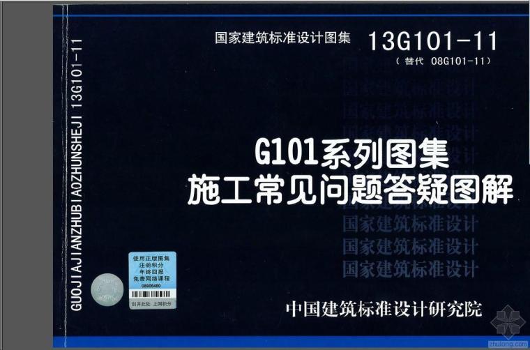 13G101-11 G101系列图集施工常见问题答疑图解