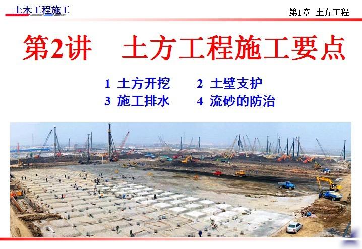 杨宗耀-精品建筑施工技术专家课件(30讲全)