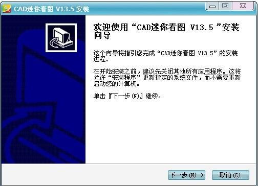 CAD迷你看图软件安装 欢迎免费下载