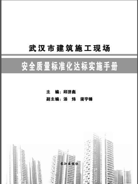 武汉市建筑施工现场安全质量标准化达标实施手册