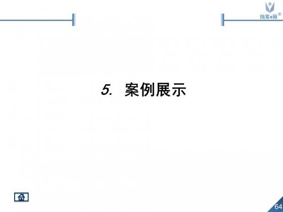 幻灯片64.JPG