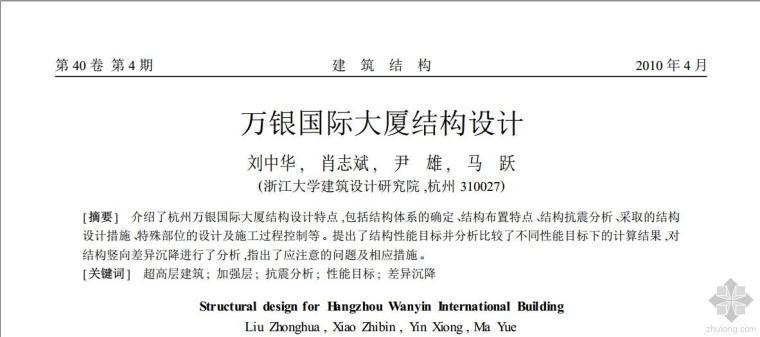 2010超多结构设计文章汇总分享
